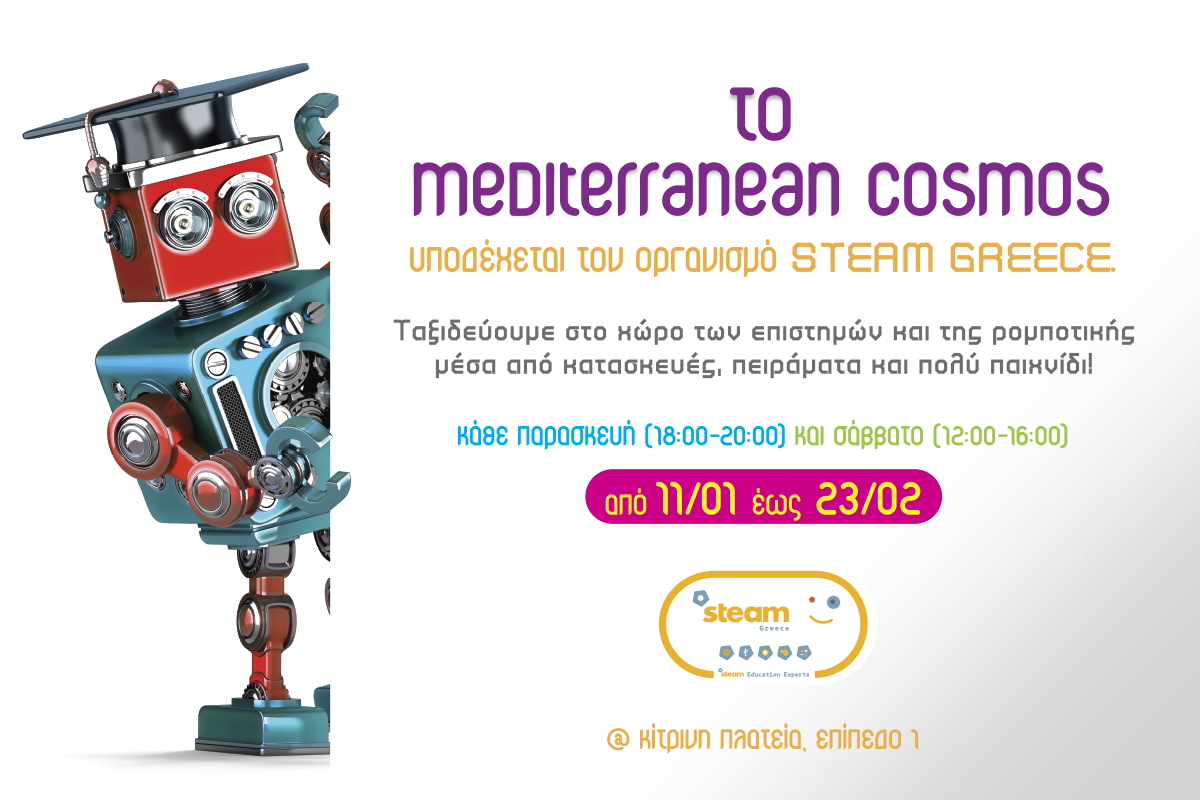 Mediterranean COSMOS mall – The center of Your world! ea546fc5c27