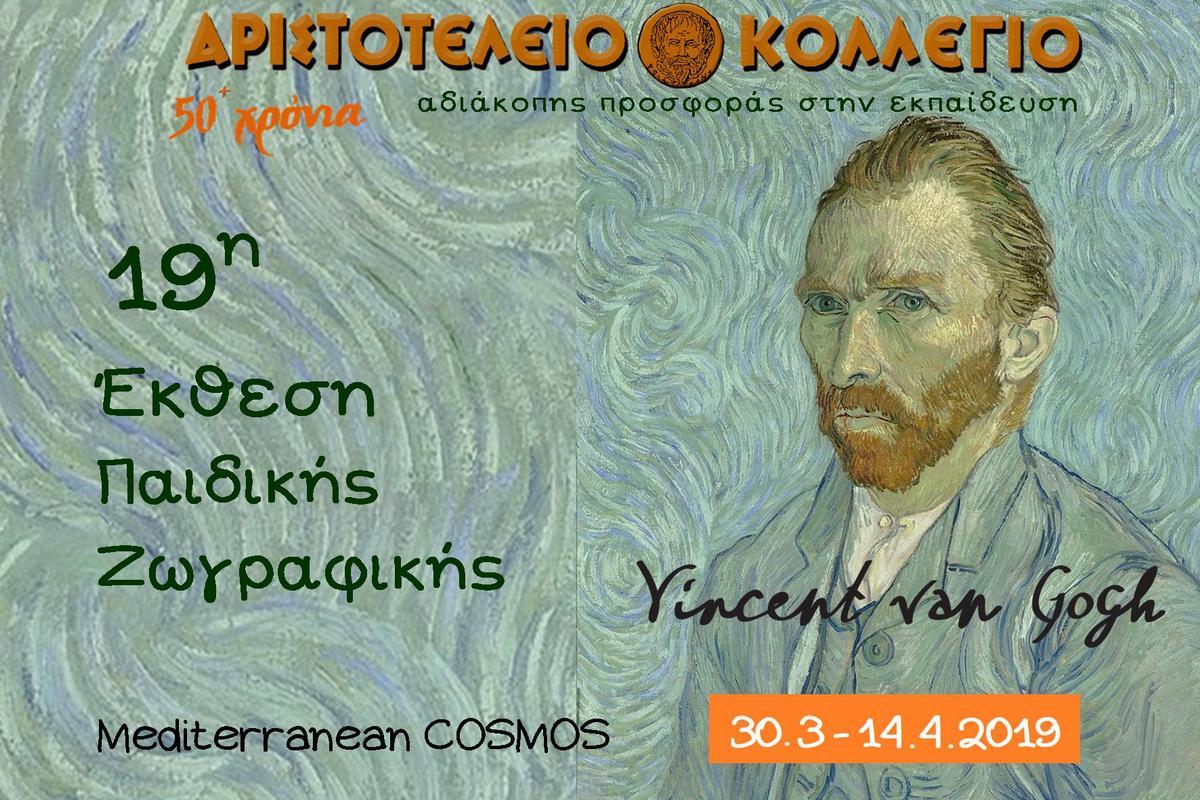 177499b2ad48 Aristotle College s 19th Children s Painting Exhibition